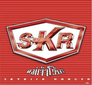 Skykick Ranger อัลบั้ม แม่เจ้าโว้ย
